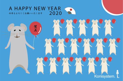 2020年賀状Konisystem